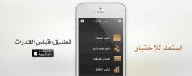 تطبيق: قياس القدرات العامة